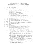 平成27年度市民スポーツ大会 岡崎の桜まつり協賛 第 67 回岡崎市民