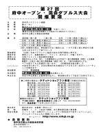 第27回府中オープンミックスダブルス大会 開催要項