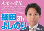 未来へ責任 細田よしのり 31才(PDF 336KB)