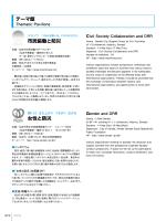 73P~144P(A4) - 第3回国連防災世界会議 仙台開催実行委員会