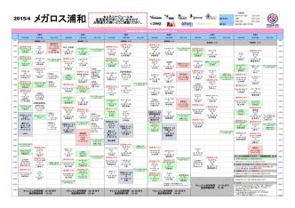 04月分 スタジオスケジュール