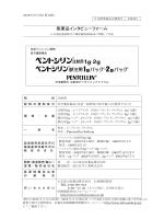 インタビューフォーム - 医療関係者向け情報|大正富山医薬品株式会社;pdf