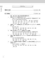 開会の挨拶 8:55~9:00 一般演題 1 9:00~9:50;pdf