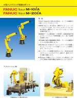FANUC Robot M-10iA/M-20iA
