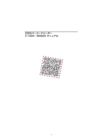 2次元バーコードリーダー V-1020・MD620 マニュアル