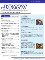 ワシントンDC日本商工会会報