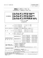 2014年11月(改訂第5版) - 大塚製薬 医薬関係者向け情報
