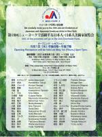 フライヤー - Japanese American Association