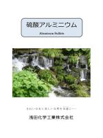 硫酸アルミニウム - 浅田化学工業株式会社