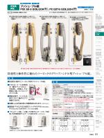 プッシュ・プル錠 PXK SK-5 GOE,GOH , PX GDT