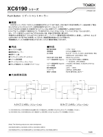 XC6190 シリーズ - トレックス・セミコンダクター