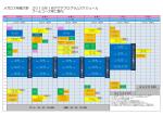 メガロス相模大野 2015年1月アクアプログラムスケジュール プール