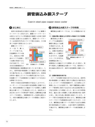 1.鋼管鋳込み銅ステーブ - 新日鉄住金エンジニアリング株式会社