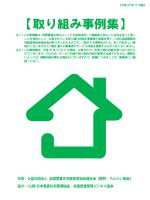 【取り組み事例集】 - 公益社団法人 全国賃貸住宅経営者協会