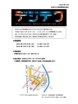 2015 年 2 月 日本テレビ放送網株式会社 日本テレビの技術展示会