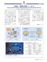 ABS 一体型EPB ハーネス (PDF: )