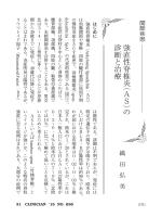 強直性脊椎炎 - エーザイの一般生活者向けサイト | Eisai.jp