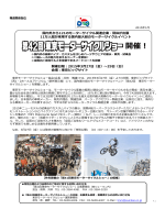 東京モーターサイクルショー開催のご案内