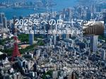 講演中に使用したスライド - 武藤正樹のWebサイト
