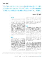 「コーポレートガバナンス・コードの基本的な考え方(案