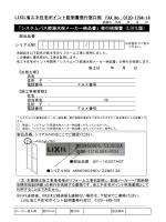 「システムバス節湯水栓メーカー納品書」発行依頼書(LIXIL版) LIXIL