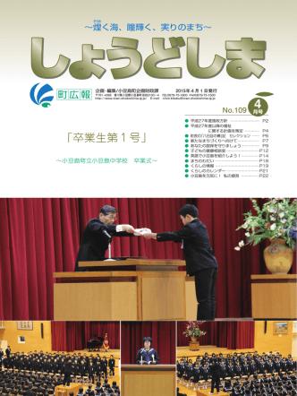 2015年4月号;pdf