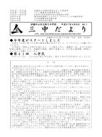 4月号 (PDF:247.9KB)
