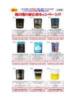 キャンペーン商品はコチラ!!