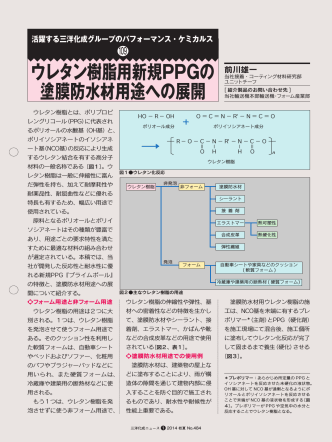 479KB - 三洋化成工業