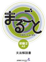 1 - Fundación Japón Madrid