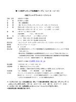 小松ジュニアテニストーナメント