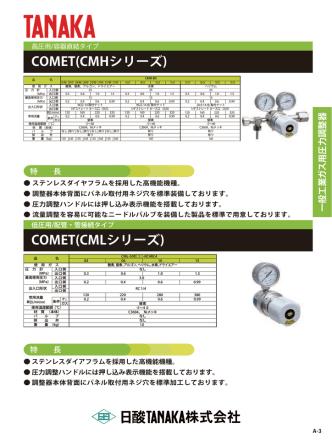 COMET(CMHシリーズ) COMET(CMLシリーズ)