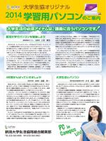 学習用PCガイド - 新入生応援サイト – 新潟大学生活協同組合