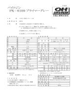 PX-6109 プライマーグレー パイロジン