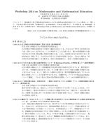 アブストラクト付きプログラム(PDF)