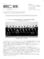REFEC NEWS - So-net