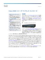 Cisco 2500 シリーズ ワイヤレス コントローラ データ シート