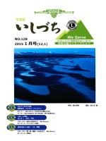No.128 「いしづち」2015年1月号(PDF)