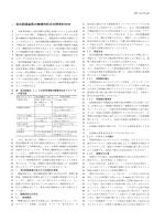 溶出試験装置の機械的校正の標準的方法
