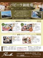 鍋コースのご紹介 - パビーラ御殿場