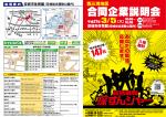 西三河地区合同企業説明会チラシ(PDF:747KB)