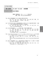 20 一般演題 マグノリアホール ICD 作動 2