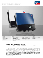 SUNNY TRIPOWER 10000TLEE-JP