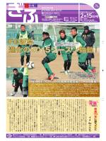 FC岐阜 進化の2015シーズン始動!