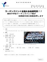 マーチングバンド全国大会最優秀賞!!