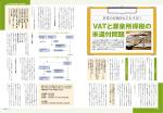 VATと源泉所得税の 未還付問題 VATと源泉所得税の 未