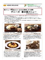 デニーズ 春の新メニュー開始のお知らせ(3月5日スタート)