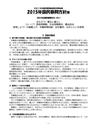 2015年国民春闘方針