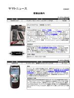 品 番 品 名 標準価格(税抜) 3260JPS コードリーダー 修理ホットライン