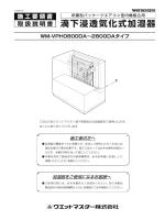 WM-VPH0800DA~2800DAタイプ 施工要領書/取扱